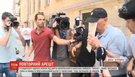 В Будапеште во второй раз арестовали украинского капитана, который в прошлом году совершил кораблекрушение на Дунае