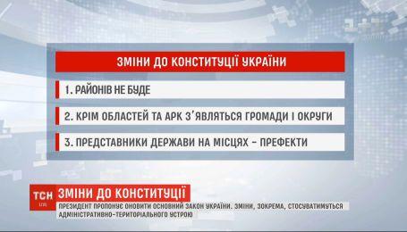 Районов больше не будет: Зеленский хочет обновить Конституцию Украины