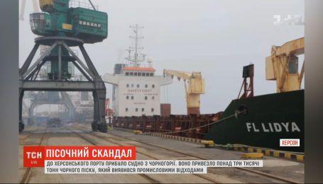 Судно из Черногории привезло в Херсон более 3 тысяч тонн промышленных отходов