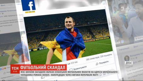 В МИД Украины прокомментировали оскорбления испанских фанов в адрес футболиста Романа Зозули