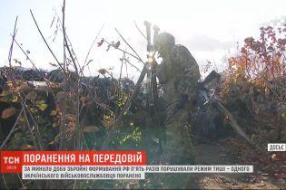 Один украинский военный ранен в результате новых обстрелов на Донбассе