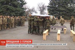 Загиблого на фронті сержанта Сергія Михальчука поховають на Алеї Героїв у Харкові