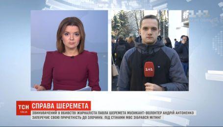 Под МВД больше сотни людей собрались поддержать подозреваемою в убийстве Шеремета Юлию Кузьменко