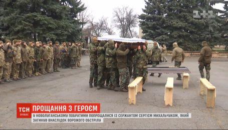 Погибшего на фронте сержанта Сергея Михальчука похоронят на Аллее Героев в Харькове