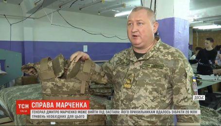 Під час благодійного заходу для генерала Марченка зібрали 20 мільйонів гривень застави