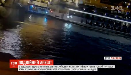 Суд в Будапеште снова арестовал украинского капитана, корабль которого врезался в катер с туристами