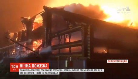 В Павлограде вспыхнул ресторан: спасатели тушили пламя около двух часов