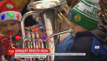 Трубачи устроили для жителей и гостей Нью-Йорка бесплатный рождественский концерт