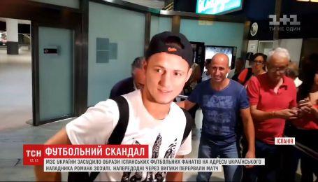 Президент поддержал украинского футболиста Романа Зозулю, который страдает от оскорблений испанских фанов