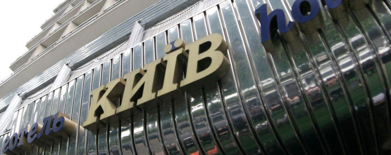 """НАБУ повідомило про підозру екснардепу, який незаконно жив у готелі """"Київ"""""""