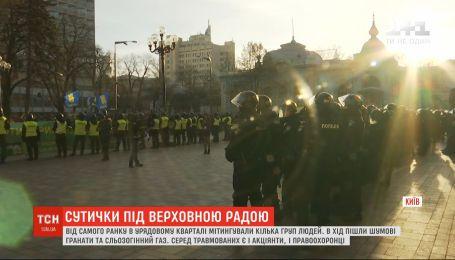 В столкновениях в правительственном квартале в ход пошли слезоточивый газ и шумовые гранаты