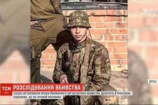 Слідчі встановили підозрюваного в організації замаху на В'ячеслава Соболєва