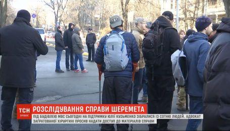 Юлію Кузьменко під МВС зібралися підтримати понад сотню людей
