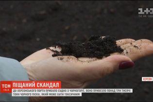 До Херсону з Чорногорії привезли три тисячі тонн чорного піску, який може бути токсичним