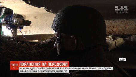 За минулу добу збройні формування РФ п'ять разів порушували режим тиші