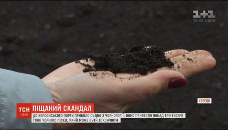 В Херсон из Черногории привезли три тысячи тонн черного песка, который может быть токсичным