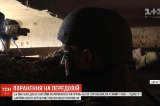 За минувшие сутки вооруженные формирования РФ пять раз нарушали режим тишины