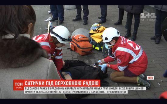 Опіки від газу, переломи і забої: як для протестувальників і правоохоронців закінчилися сутички під Радою