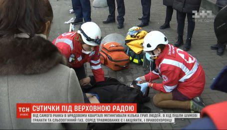 17 постраждалих копів і 26 затриманих: під ВР завершилися акції протесту