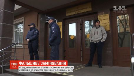 Псевдозамінування Шевченківського суду зірвало розгляд резонансної справи по вбивству Олійника