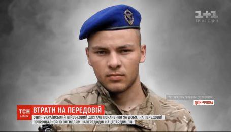 На передовой бойцы попрощались с 21-летним разведчиком, который погиб от вражеской мины