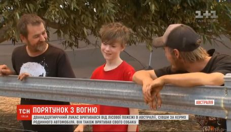 12-річний хлопчик самостійно врятувався від лісової пожежі, сівши за кермо родинного авто