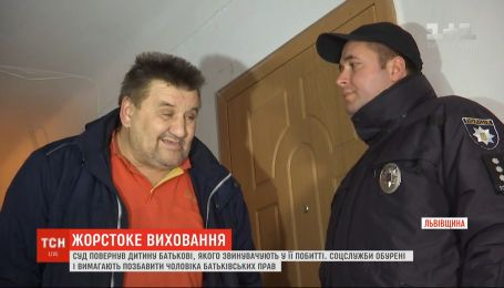 На Львовщине суд вернул ребенка отцу, которого обвиняют в избиении дочери
