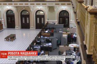 Рада Нацбанку негативно оцінила грошово-кредитну політику правління установи