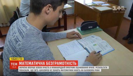 Проблемы с цифрами: почему украинские школьники не знают математики, и как с этим планирует бороться правительство