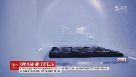 В Швеции открыли отель, изготовленный из цельного льда