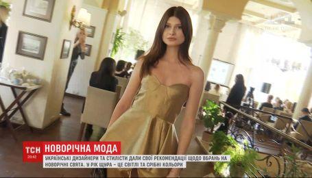 Наряд в год крысы: украинские стилисты подобрали лучшие новогодние луки