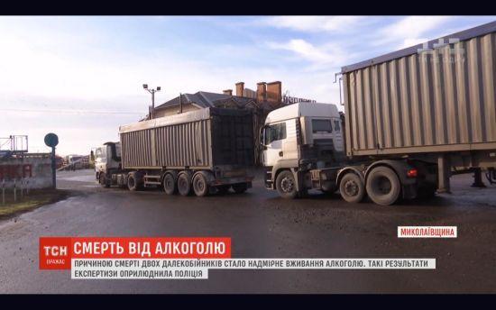У Миколаєві водії-далекобійники померли через надмірне вживання алкоголю