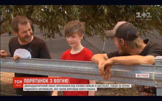 В Австралії школяр сів за кермо автомобіля. Він втікав від вогню, який підбирався до його будинку
