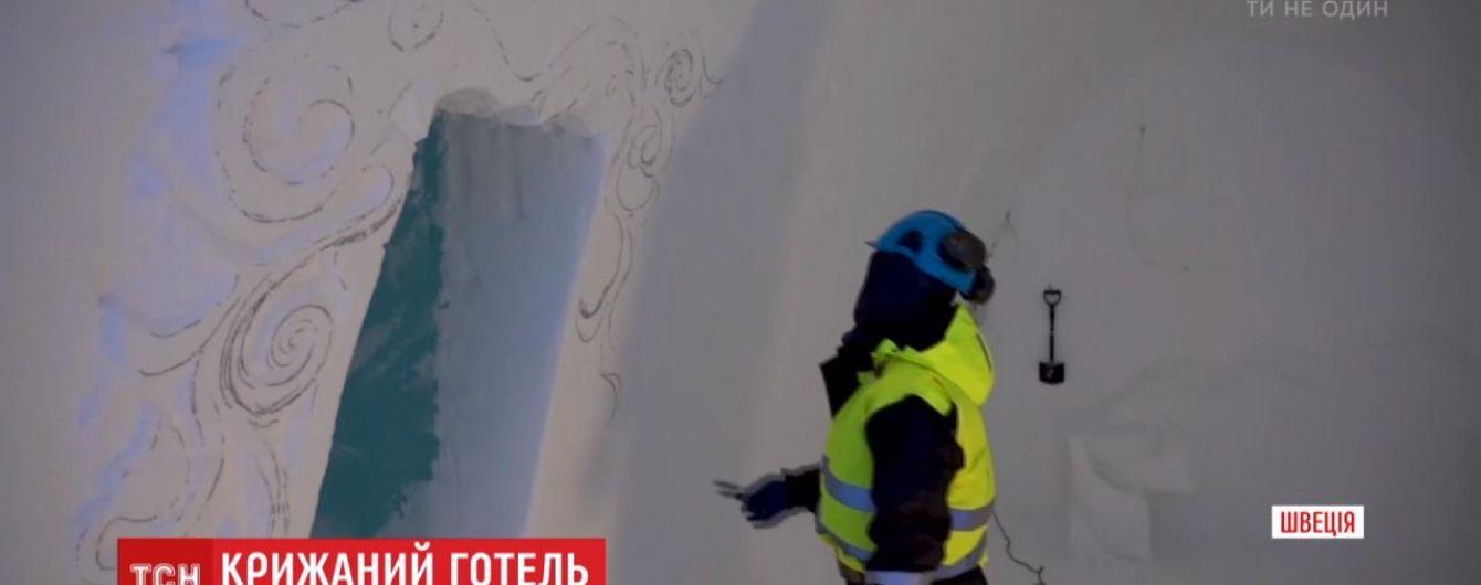 У Швеції відкрили готель, виготовлений з криги