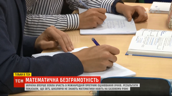 Проблеми з цифрами. Третина українських школярів не знає математики на мінімальному рівні