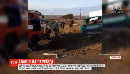 На Сумщине грузовой поезд протаранил фуру: двое людей пострадали
