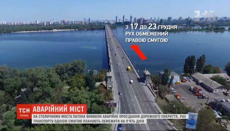 На столичном мосту Патона ограничили движение из-за аварийного ремонта