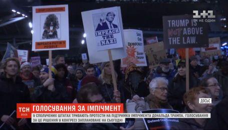 В американских городах продолжаются протесты в поддержку импичмента Трампа