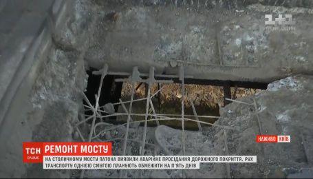 Дорожники начали ремонт аварийного участка на мосту Патона в Киеве