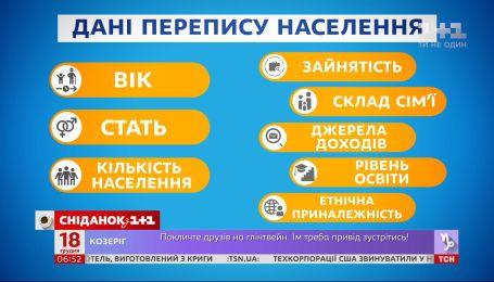 Перепись населения: как будут считать украинцев и когда обнародуют результат