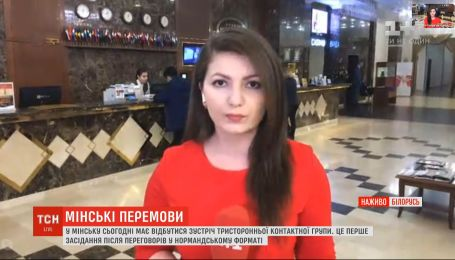"""Впервые после переговоров в """"нормандском формате"""" состоится заседание ТКГ в Минске"""