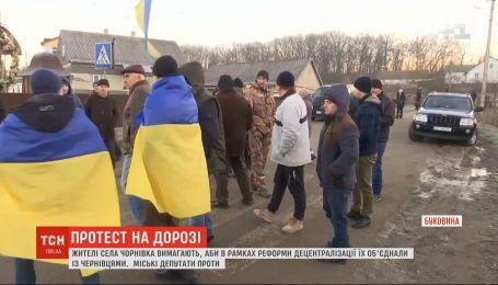 Жителі села перекрили дорогу, бо хочуть приєднатися до Чернівців