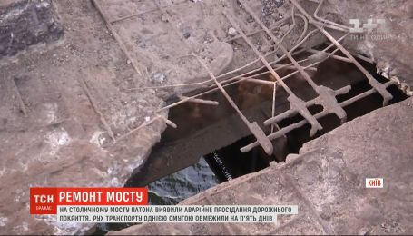 Перекрили на ремонт: у Києві просів міст Патона