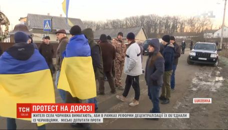 Жители села перекрыли дорогу, потому что хотят присоединиться к Черновцам