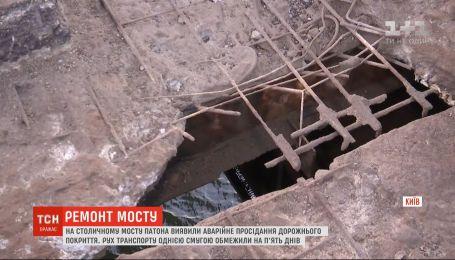 Перекрыли на ремонт: в Киеве просел мост Патона