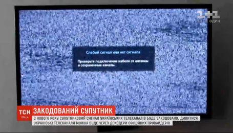 С 2020 года спутниковый сигнал украинских телеканалов будет закодирован