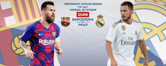 Барселона - Реал - 0:0. Онлайн-трансляція Ель Класико