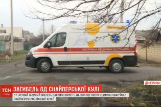 Просто на вулиці від кулі російського снайпера загинув житель Мар'їнки - штаб ООС