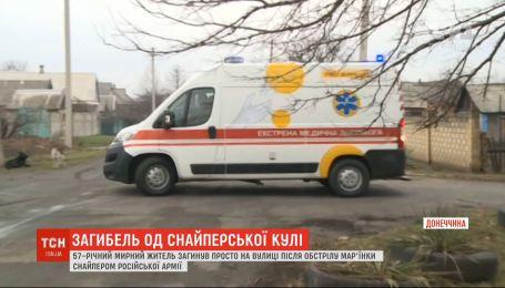 Прямо на улице от пули российского снайпера погиб житель Марьинки - штаб ООС