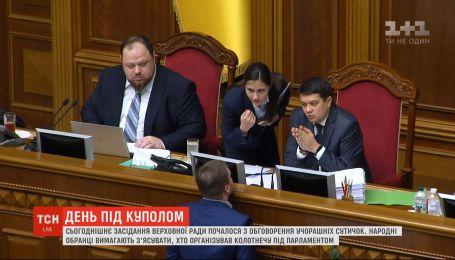 Депутатская следственная комиссия будет выяснять, кто виноват в беспорядках под Верховной Радой